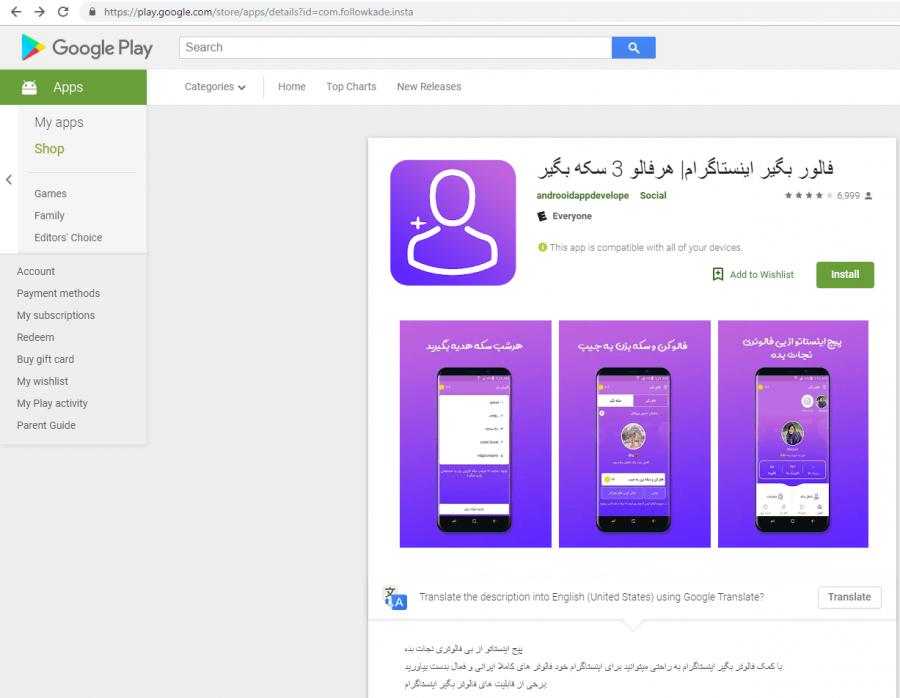 fake instagram app google play